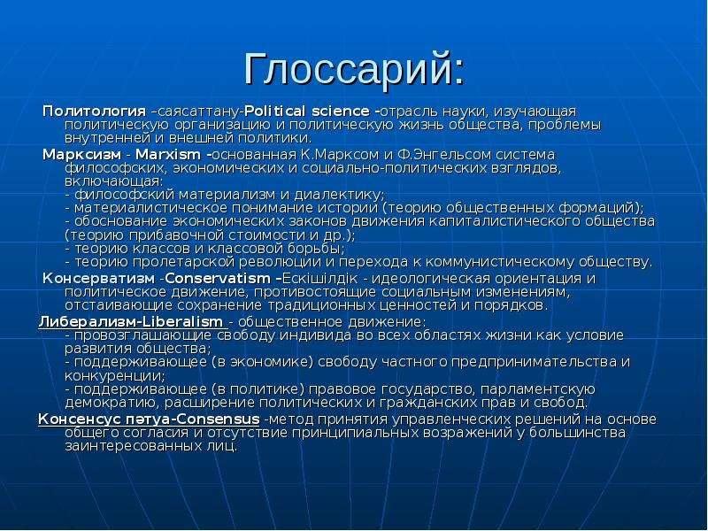 Глоссарий: Политология –саясаттану-Political science -отрасль науки, изучающая политическую организа