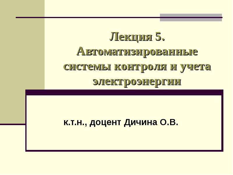 Презентация Автоматизированные системы контроля и учета электроэнергии