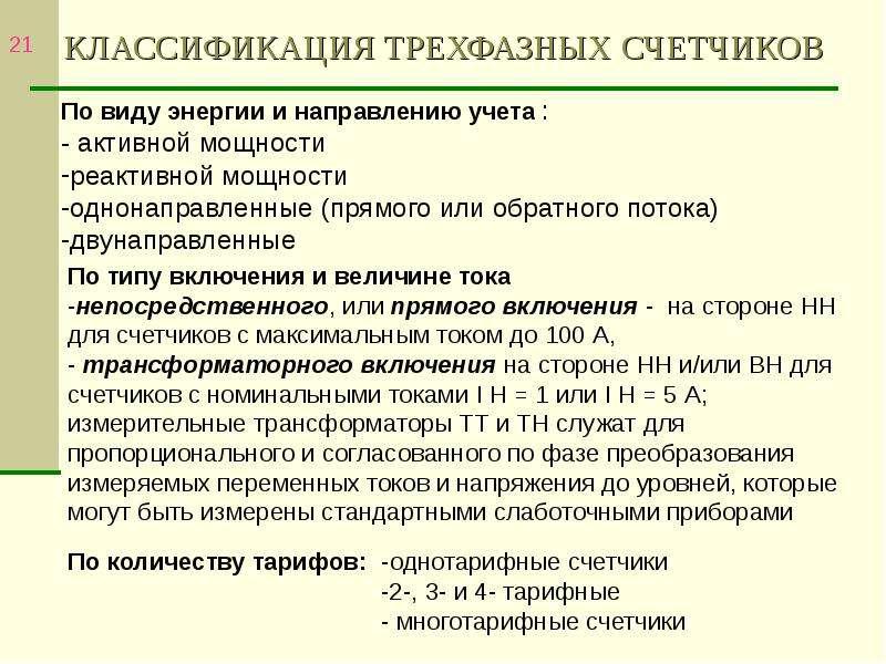 КЛАССИФИКАЦИЯ ТРЕХФАЗНЫХ СЧЕТЧИКОВ