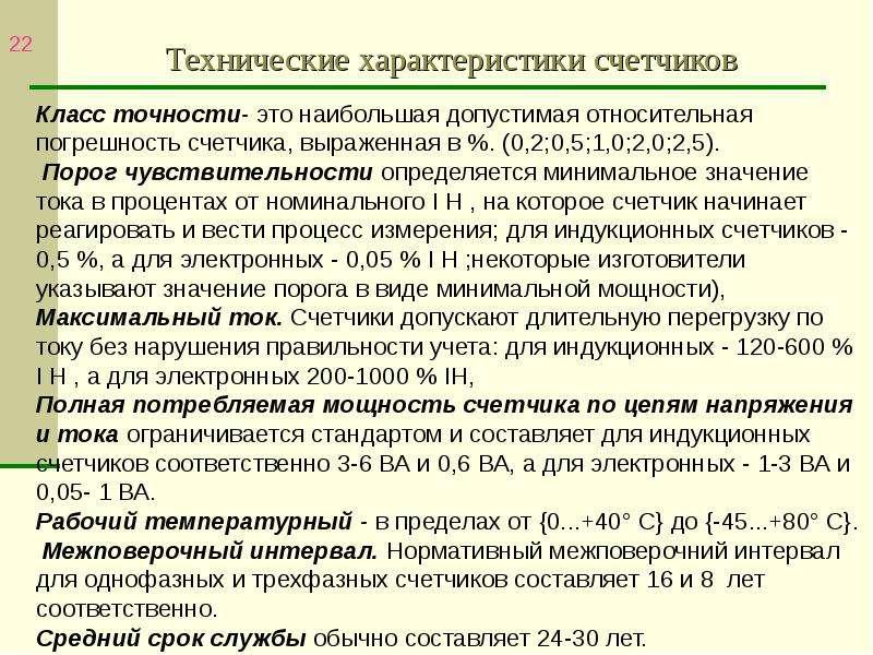Технические характеристики счетчиков