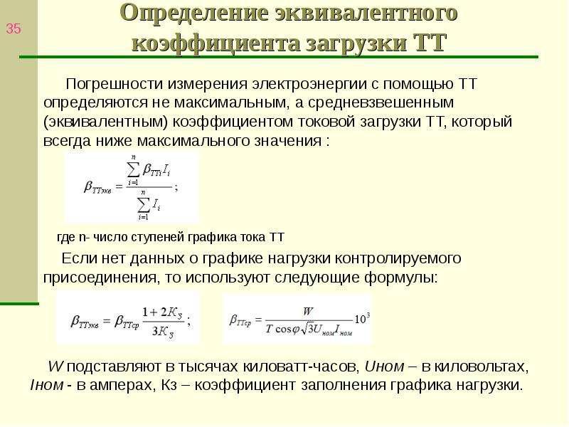 Определение эквивалентного коэффициента загрузки ТТ