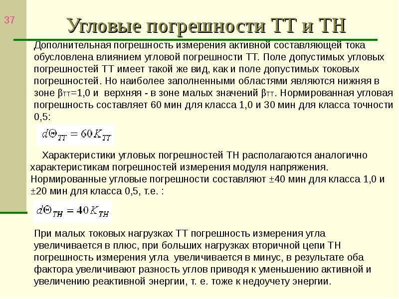 Угловые погрешности ТТ и ТН