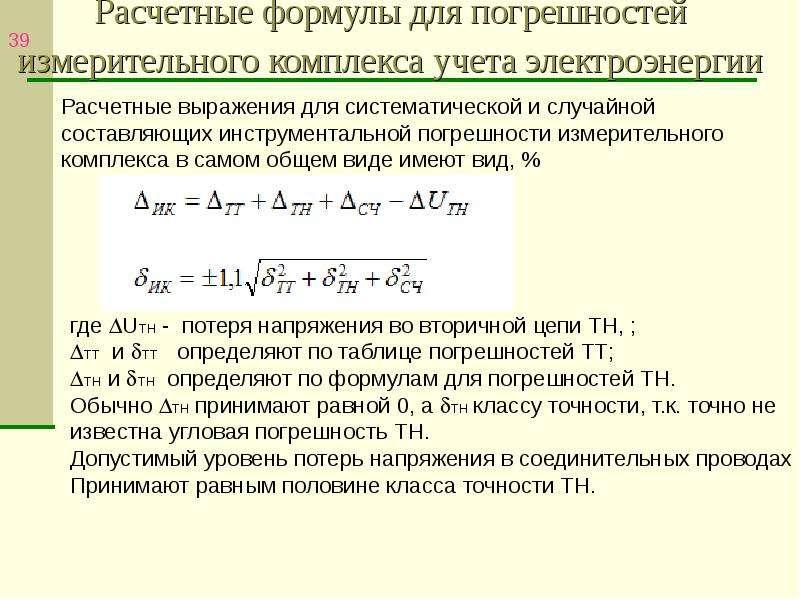 Расчетные формулы для погрешностей измерительного комплекса учета электроэнергии