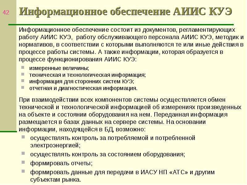измеренные величины; техническая и технологическая информация; информация для сторонних систем КУЭ;