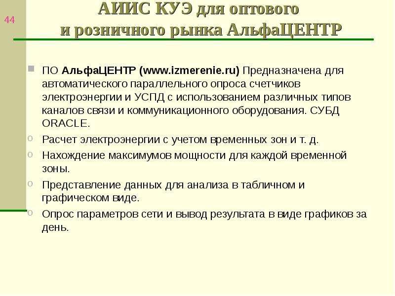 АИИС КУЭ для оптового и розничного рынка АльфаЦЕНТР ПО АльфаЦЕНТР (Предназначена для автоматического