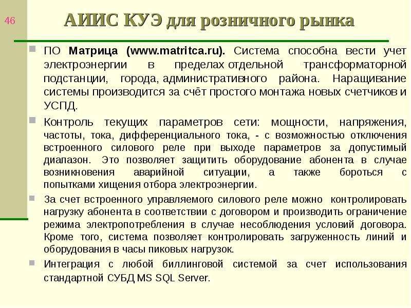 АИИС КУЭ для розничного рынка ПО Матрица (Система способна вести учет электроэнергии в пределах отде
