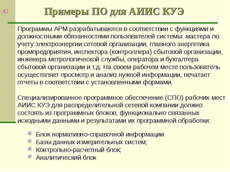Примеры ПО для АИИС КУЭ Блок нормативно-справочной информации Базы данных измерительных систем; Конт