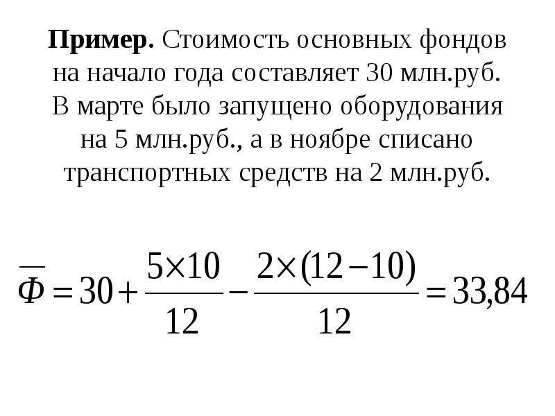 Пример. Стоимость основных фондов на начало года составляет 30 млн. руб. В марте было запущено обору