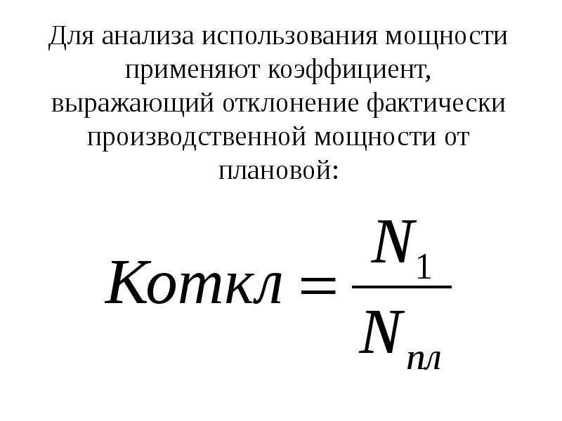 Для анализа использования мощности применяют коэффициент, выражающий отклонение фактически производс
