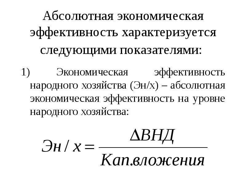 Абсолютная экономическая эффективность характеризуется следующими показателями: 1) Экономическая эфф