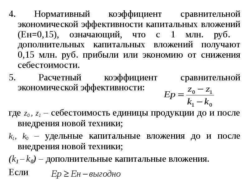 4. Нормативный коэффициент сравнительной экономической эффективности капитальных вложений (Ен=0,15),