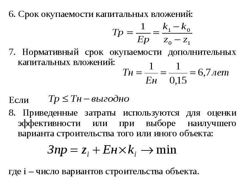 6. Срок окупаемости капитальных вложений: 6. Срок окупаемости капитальных вложений: 7. Нормативный с