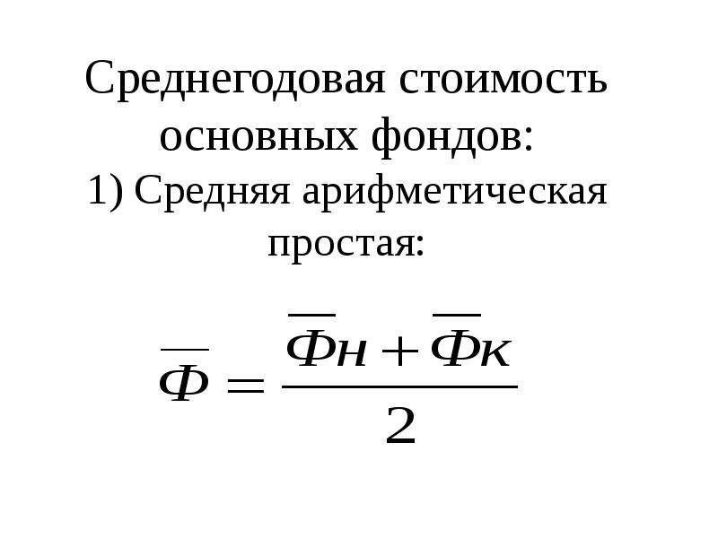 Среднегодовая стоимость основных фондов: 1) Средняя арифметическая простая: