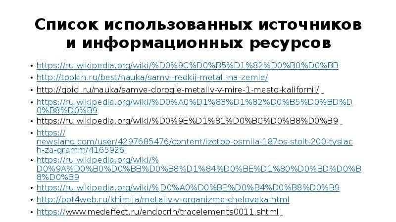 Список использованных источников и информационных ресурсов