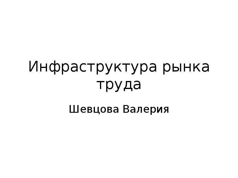 Инфраструктура рынка труда Шевцова Валерия