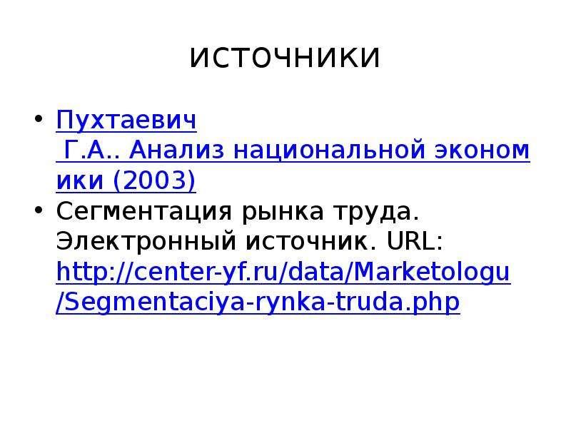 источники Пухтаевич Г. А. . Анализ национальной экономики (2003) Сегментация рынка труда. Электронны