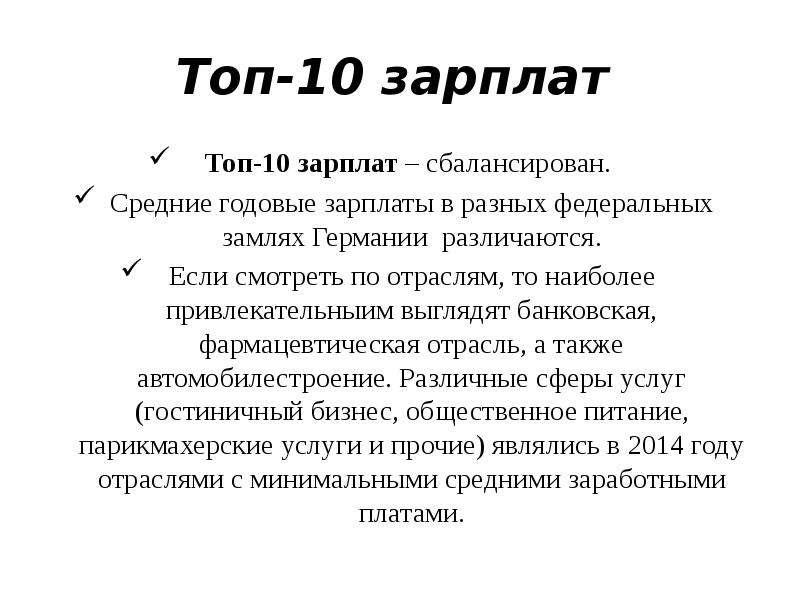 Топ-10 зарплат Топ-10 зарплат – сбалансирован. Средние годовые зарплаты в разных федеральных замлях