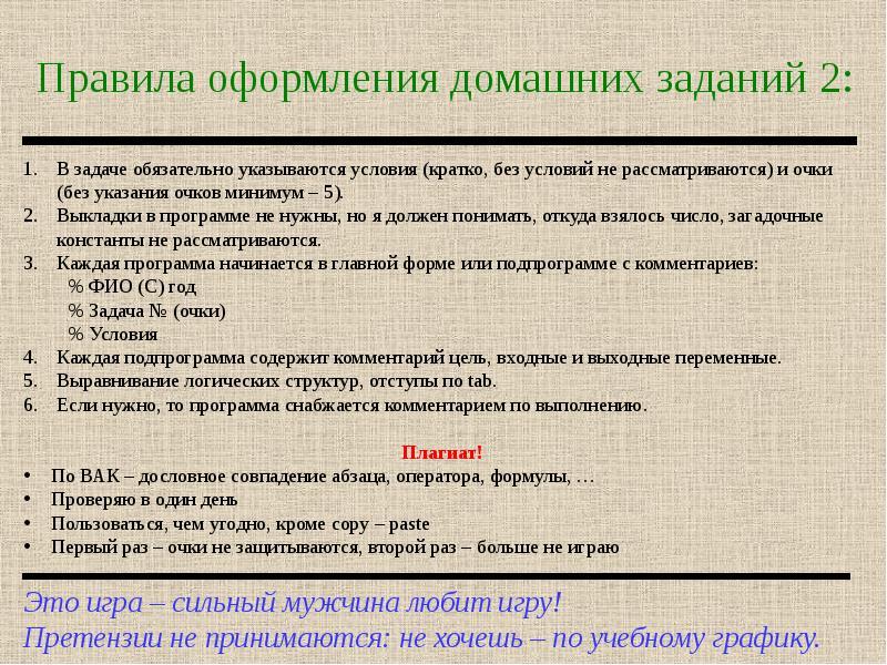 Правила оформления домашних заданий 2: