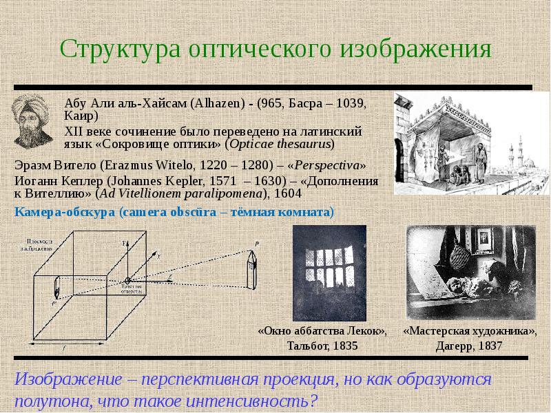 Структура оптического изображения