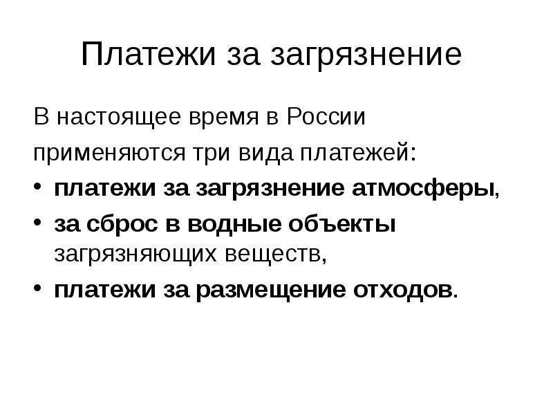 Платежи за загрязнение В настоящее время в России применяются три вида платежей: платежи за загрязне
