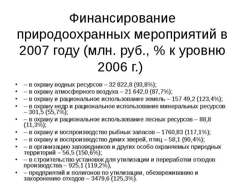 Финансирование природоохранных мероприятий в 2007 году (млн. руб. , % к уровню 2006 г. ) – в охрану
