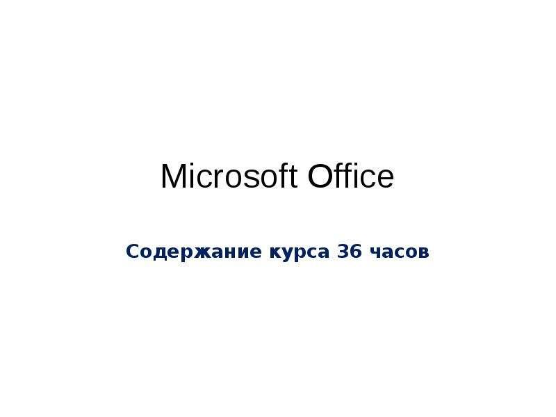 Microsoft Office. Организация работы с документацией. Word. Excel