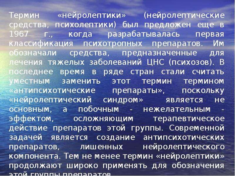 ПСИХОФАРМАКОЛОГИЯ НЕЙРОЛЕПТИКОВ, слайд 2