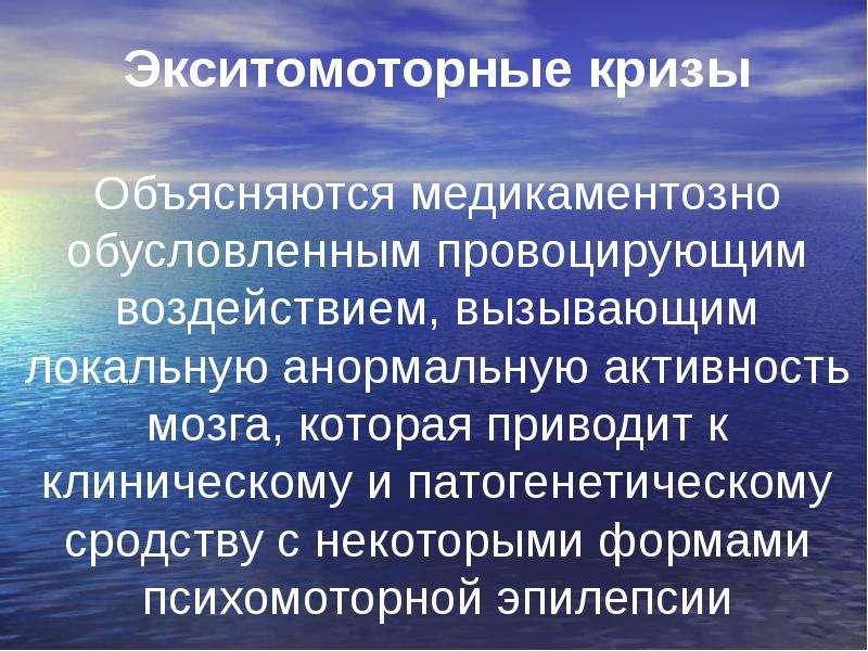 ПСИХОФАРМАКОЛОГИЯ НЕЙРОЛЕПТИКОВ, слайд 12