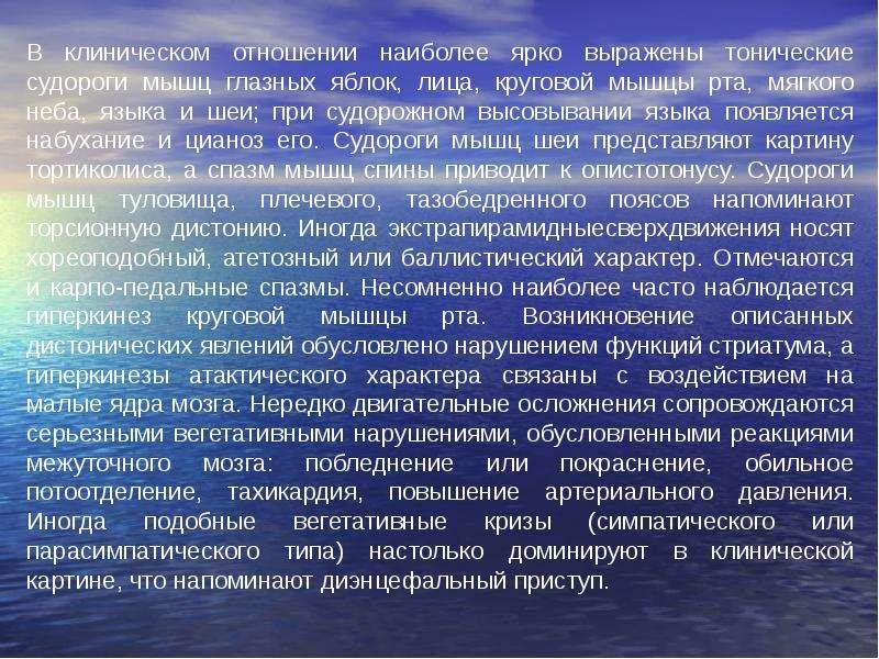 ПСИХОФАРМАКОЛОГИЯ НЕЙРОЛЕПТИКОВ, слайд 13