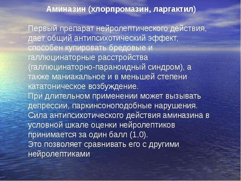 ПСИХОФАРМАКОЛОГИЯ НЕЙРОЛЕПТИКОВ, слайд 19