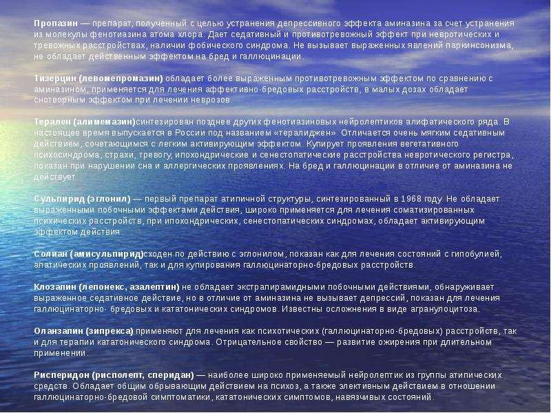 ПСИХОФАРМАКОЛОГИЯ НЕЙРОЛЕПТИКОВ, слайд 20