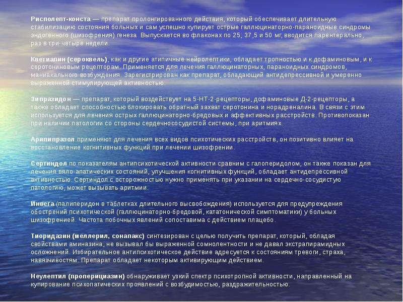 ПСИХОФАРМАКОЛОГИЯ НЕЙРОЛЕПТИКОВ, слайд 21