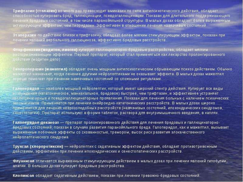 ПСИХОФАРМАКОЛОГИЯ НЕЙРОЛЕПТИКОВ, слайд 22