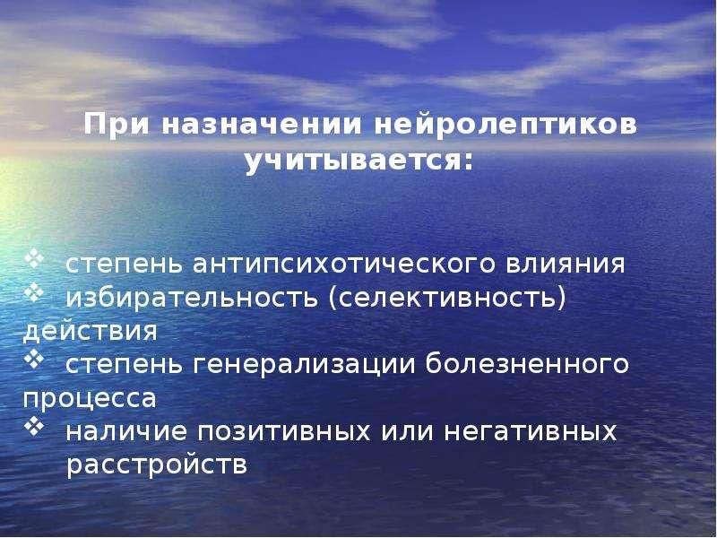 ПСИХОФАРМАКОЛОГИЯ НЕЙРОЛЕПТИКОВ, слайд 4