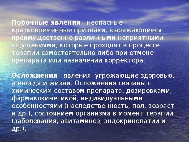 ПСИХОФАРМАКОЛОГИЯ НЕЙРОЛЕПТИКОВ, слайд 6