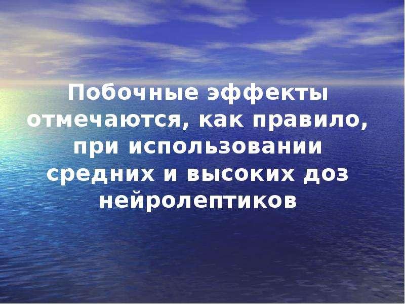 ПСИХОФАРМАКОЛОГИЯ НЕЙРОЛЕПТИКОВ, слайд 9