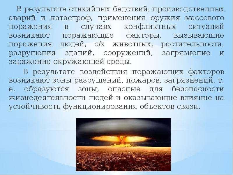 В результате стихийных бедствий, производственных аварий и катастроф, применения оружия массового по