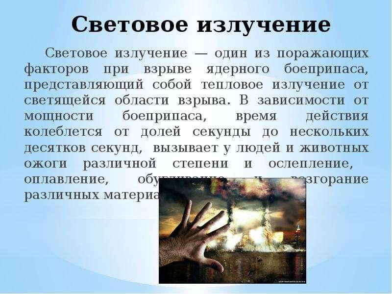 Световое излучение Световое излучение — один из поражающих факторов при взрыве ядерного боеприпаса,