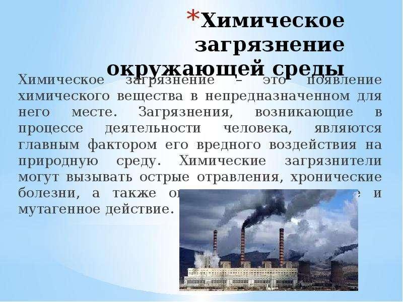 Химическое загрязнение окружающей среды Химическое загрязнение – это появление химического вещества
