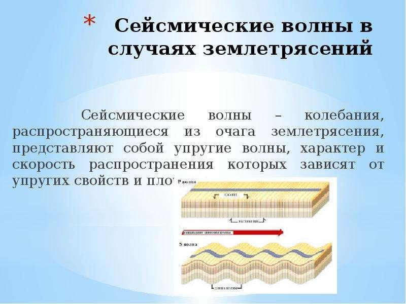 Сейсмические волны в случаях землетрясений Сейсмические волны – колебания, распространяющиеся из оча