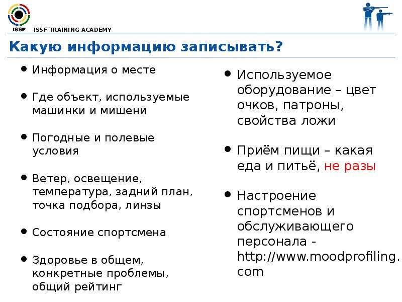 Какую информацию записывать? Информация о месте Где объект, используемые машинки и мишени Погодные и