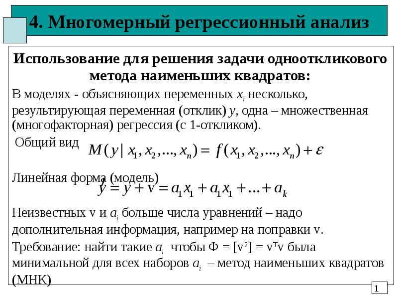 Презентация Многомерный регрессионный анализ. Использование для решения задачи однооткликового метода наименьших квадратов