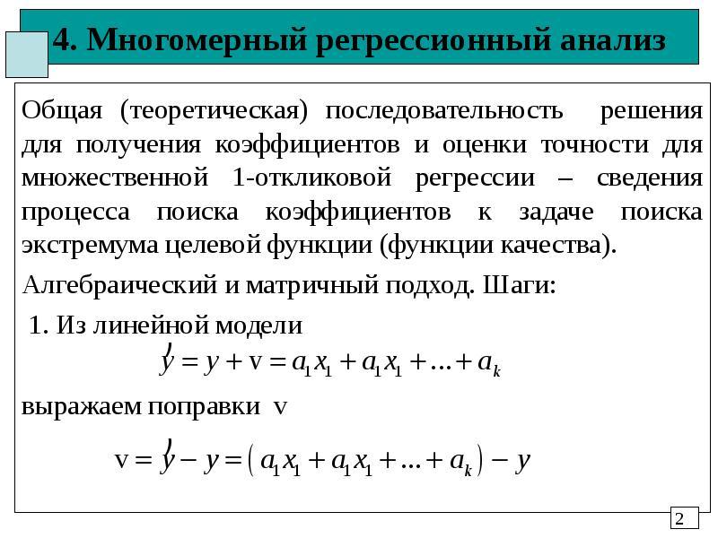 4. Многомерный регрессионный анализ Общая (теоретическая) последовательность решения для получения к