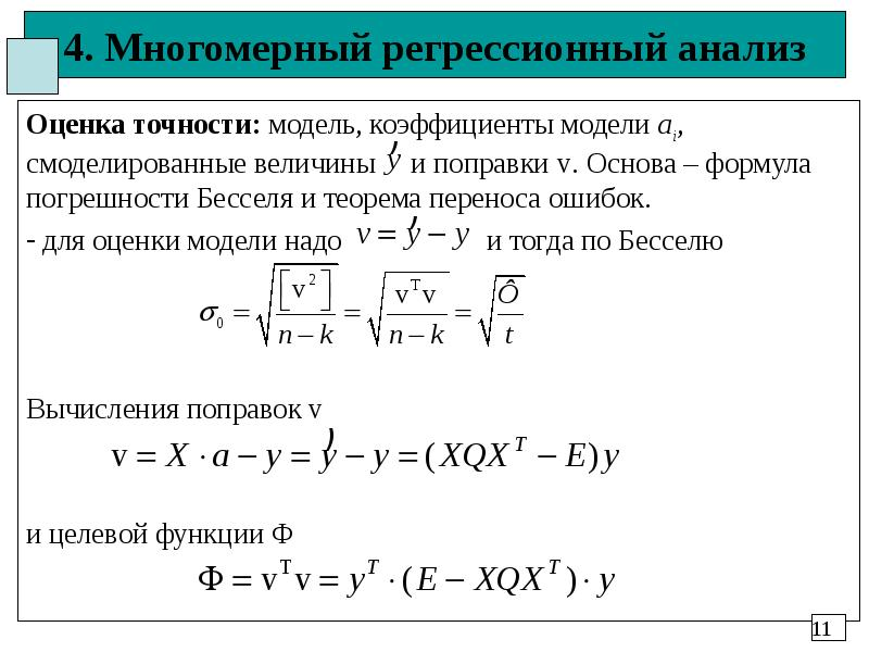 4. Многомерный регрессионный анализ Оценка точности: модель, коэффициенты модели ai, смоделированные