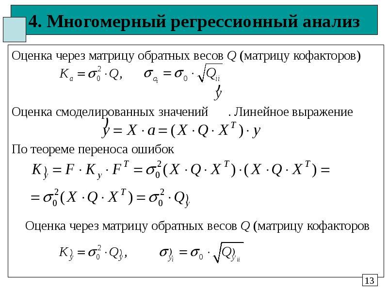 4. Многомерный регрессионный анализ Оценка через матрицу обратных весов Q (матрицу кофакторов) Оценк
