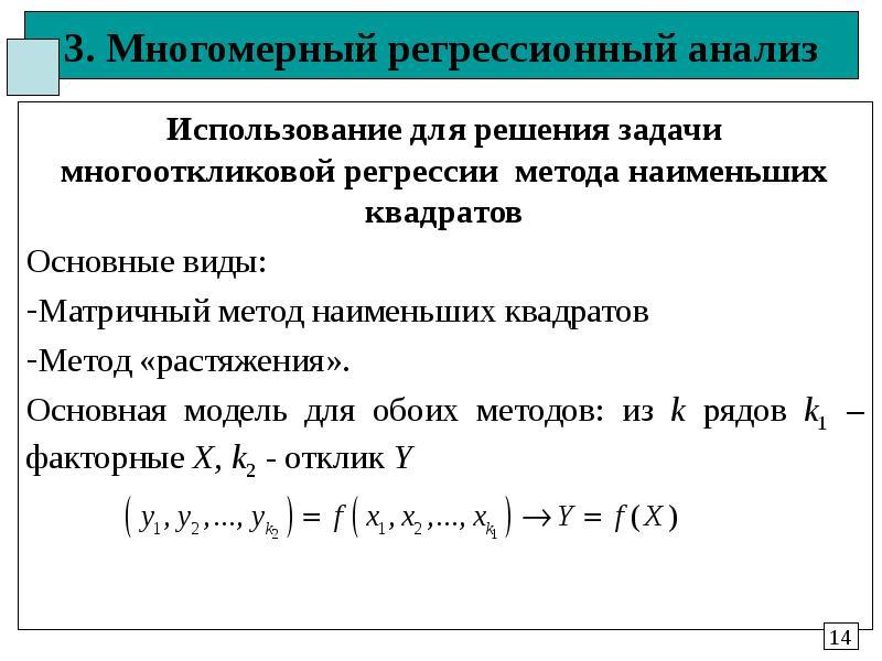 3. Многомерный регрессионный анализ Использование для решения задачи многооткликовой регрессии метод