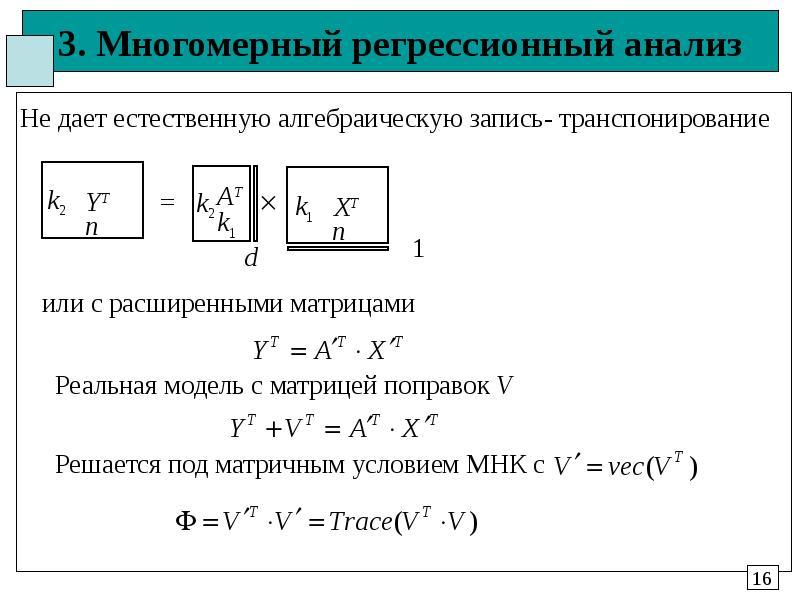 3. Многомерный регрессионный анализ