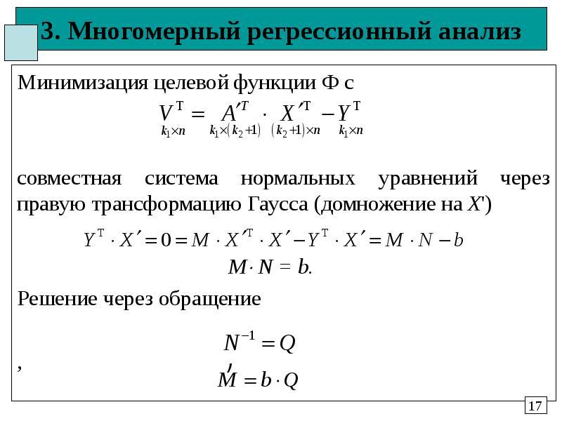 3. Многомерный регрессионный анализ Минимизация целевой функции Ф с совместная система нормальных ур