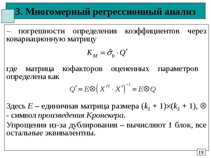 3. Многомерный регрессионный анализ – погрешности определения коэффициентов через ковариационную мат