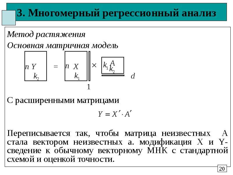 3. Многомерный регрессионный анализ Метод растяжения Основная матричная модель С расширенными матриц